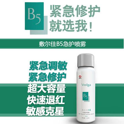 敷尔佳维生素b5急救喷雾修护补水保湿晒后爽肤水150ml/瓶第2张