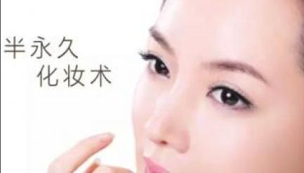 很多女性不知道半永久化妆? 半永久化妆副作用有有哪些?