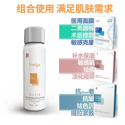 敷尔佳重组胶原蛋白喷雾补水保湿深层滋养敏感肌肤爽肤水150ml/瓶
